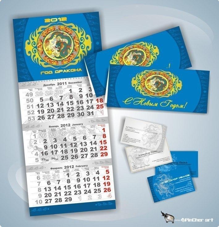 Квартальный календарь,визитки,открытки