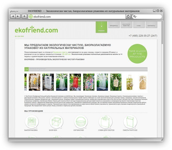 Эко-упаковка от EKOFRIEND