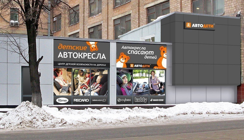 Оформление магазина «Автодети»