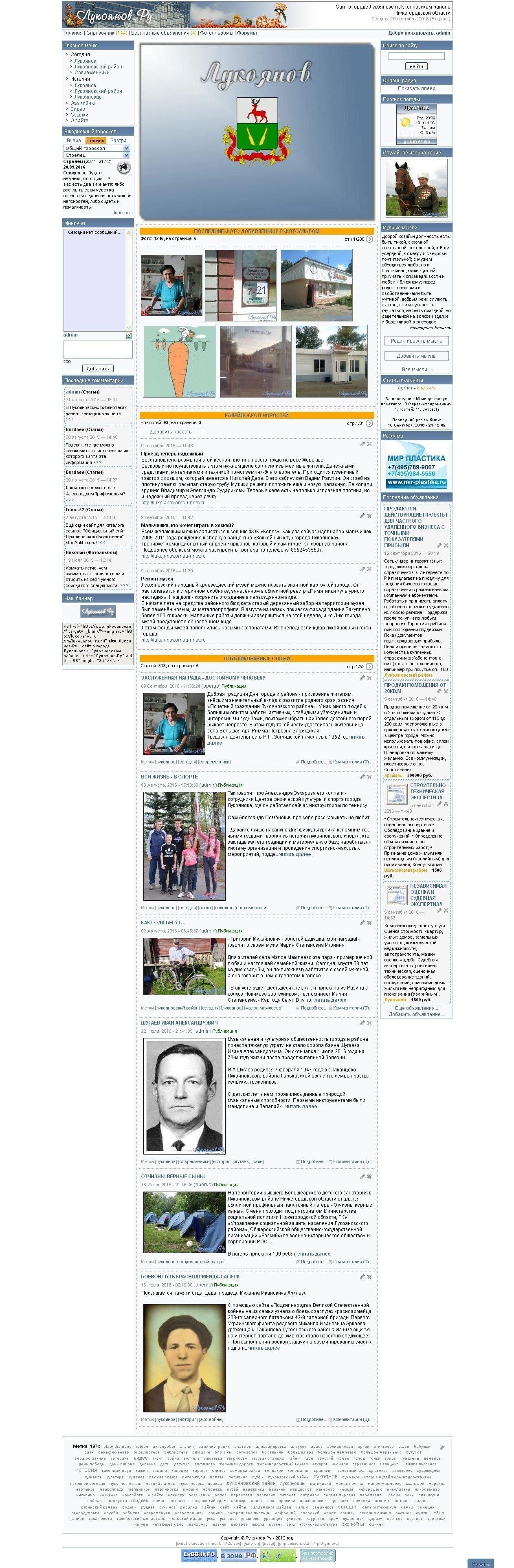 Сайт города Лукоянов
