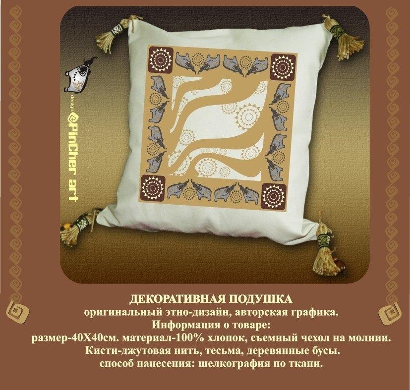 Декоративная подушка тема ЭТНО
