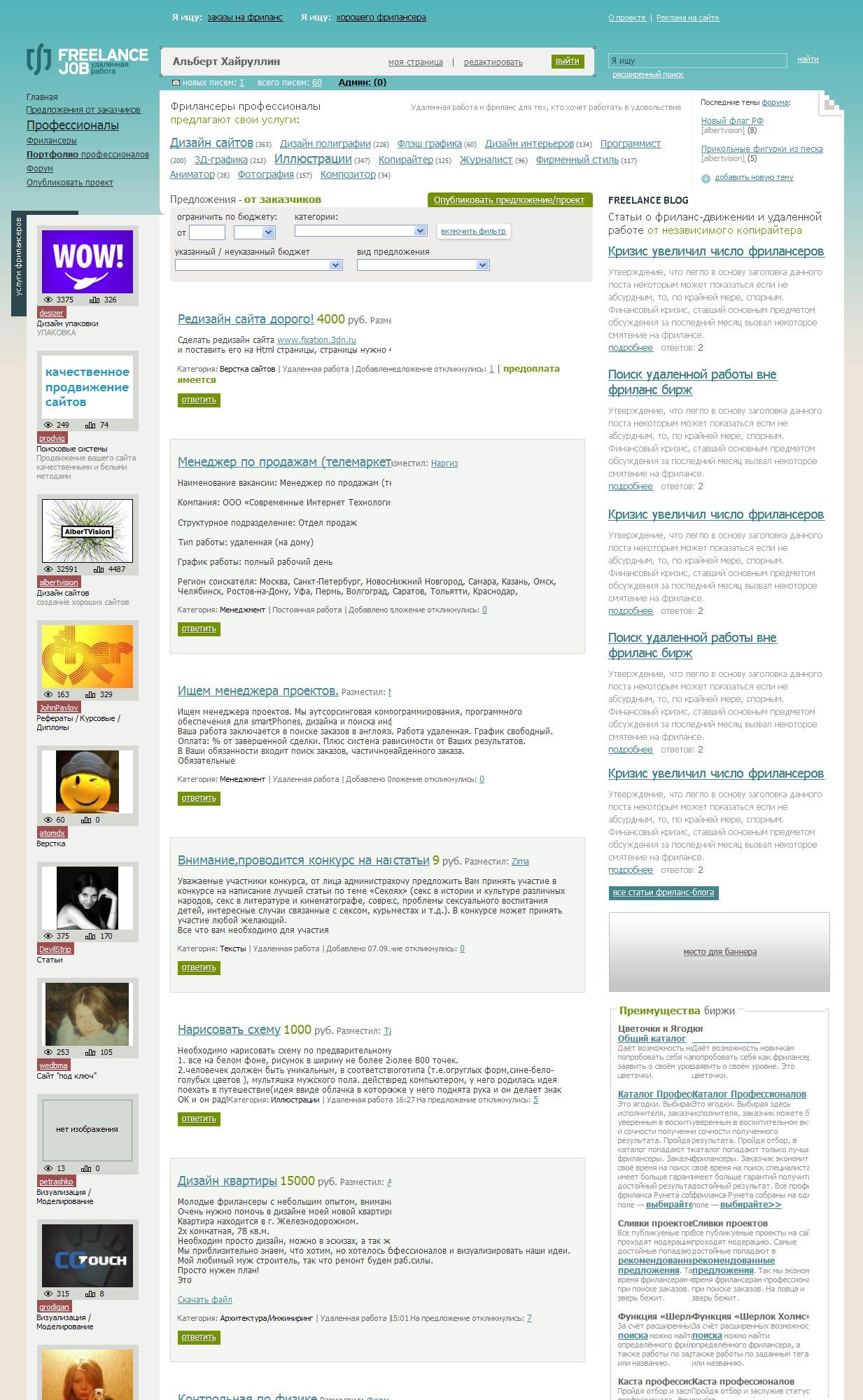сайт каталог от фрилансера