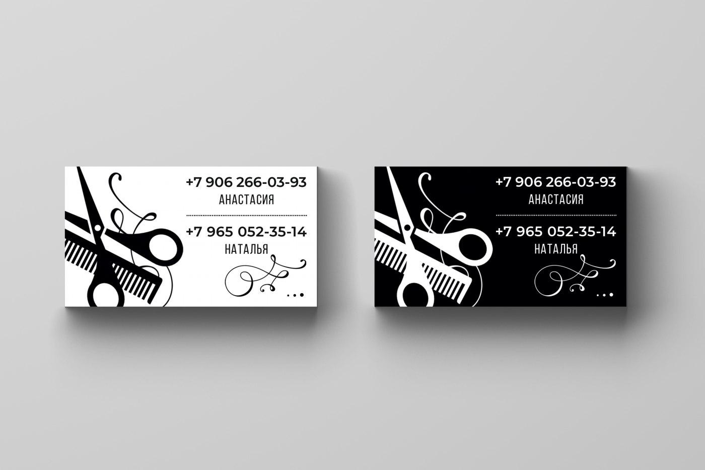 катом визитки образцы парикмахера в картинках кому необходимо