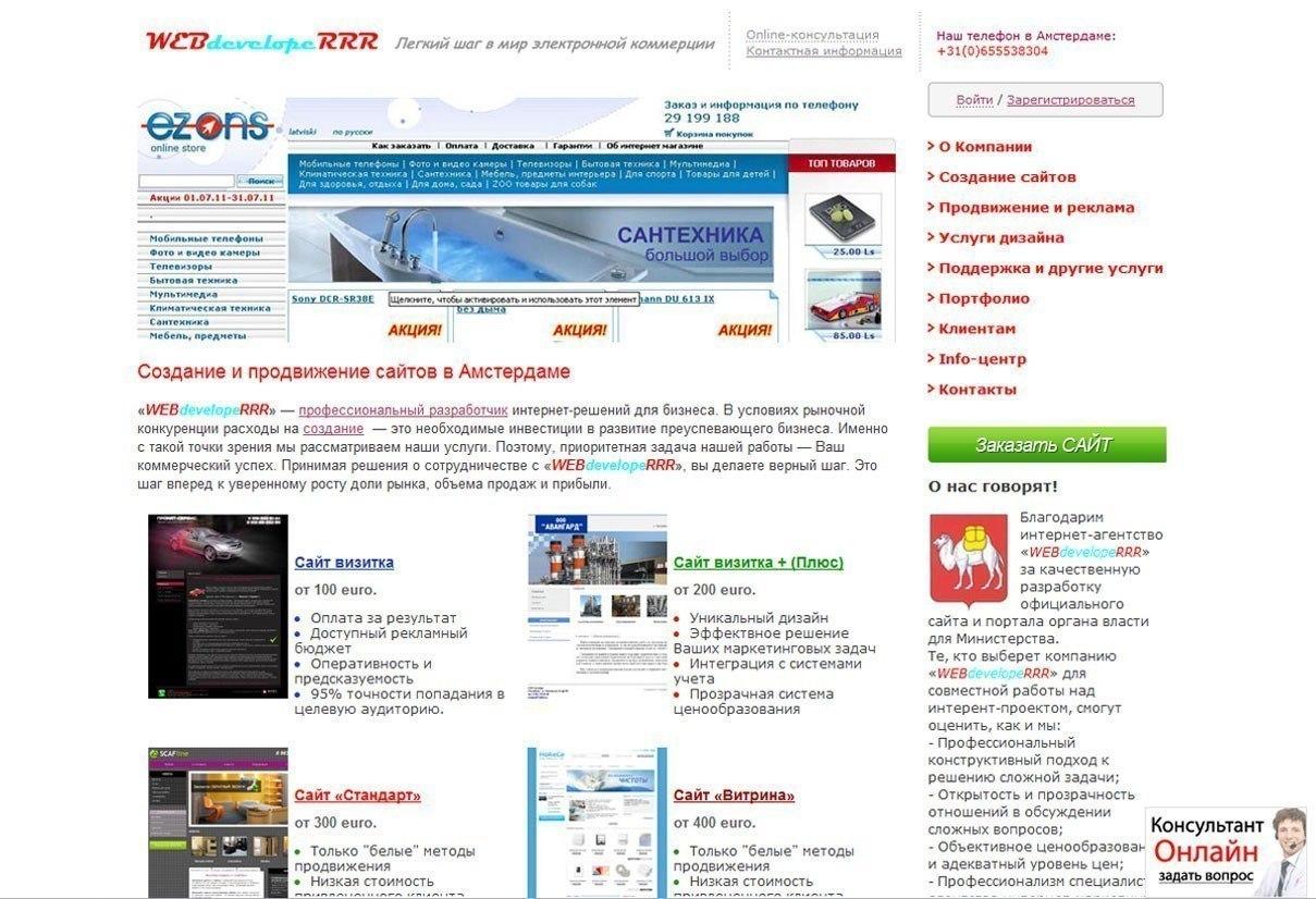 сайт 03 онлайн консультации
