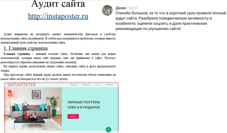 Аудит сайта фриланс работа севастополь свежие вакансии 2017 удаленная
