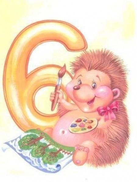 Картинки с днем рождения 6 месяцев мальчику, картинки для