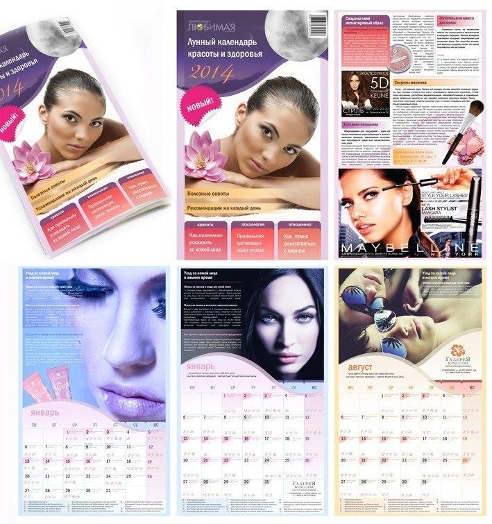 Лунный календарь красоты и здоровья на май 2017
