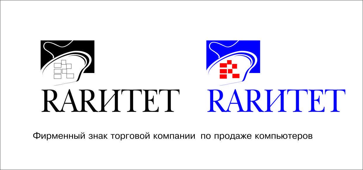 логотип торговой компании продающей ...: www.freelancejob.ru/users/hariton/portfolio/57418