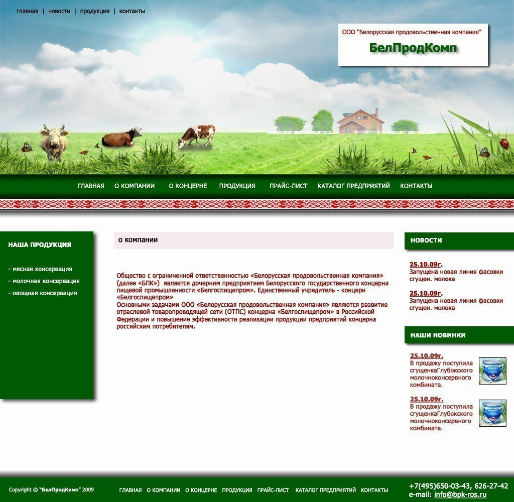 Белорусская продовольственная компания брянск официальный сайт черепаново создание сайта