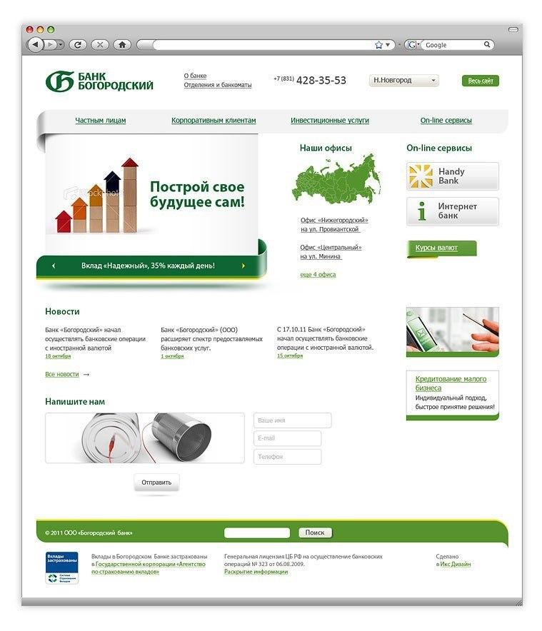 Создание сайтов вклады в банк продвижение и разработка сайтов в веб студии медиасайт ag/politelita