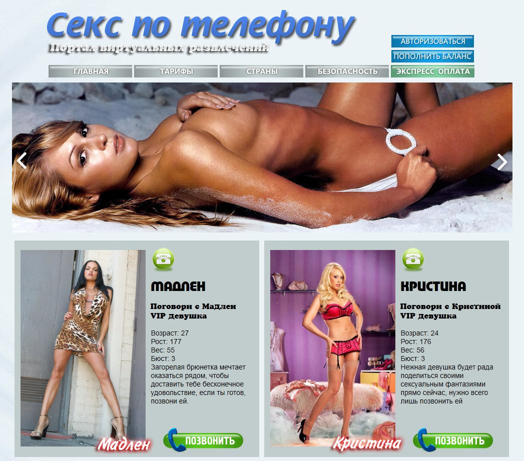 seks-telefon-ukraina