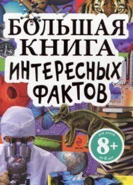 РОСМЭН 2006 БОЛЬШАЯ КНИГА ИНТЕРЕСНЫХ ФАКТОВ СКАЧАТЬ БЕСПЛАТНО