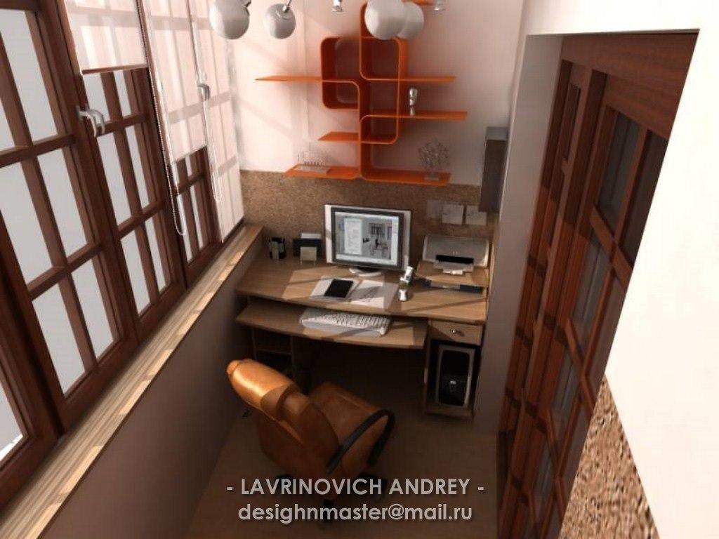 Переоборудование балкона под рабочий кабинет.
