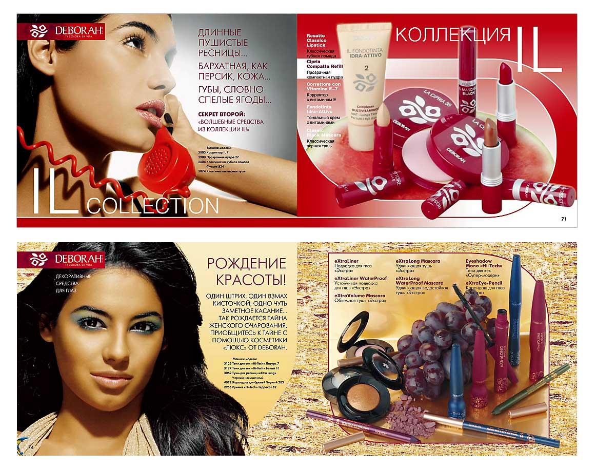 инфинум косметика купить в москве