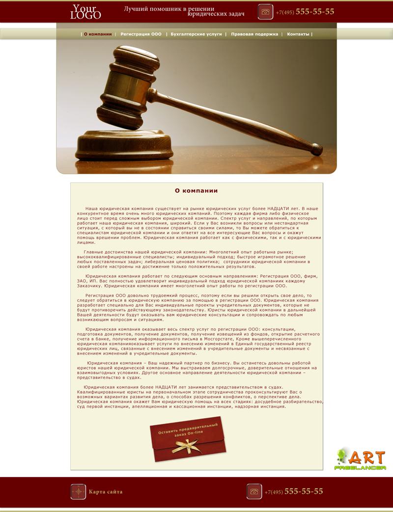 Ликвидационная комиссия - это группа лиц, которые по законам рф набираются владельцем компании или назначенная им