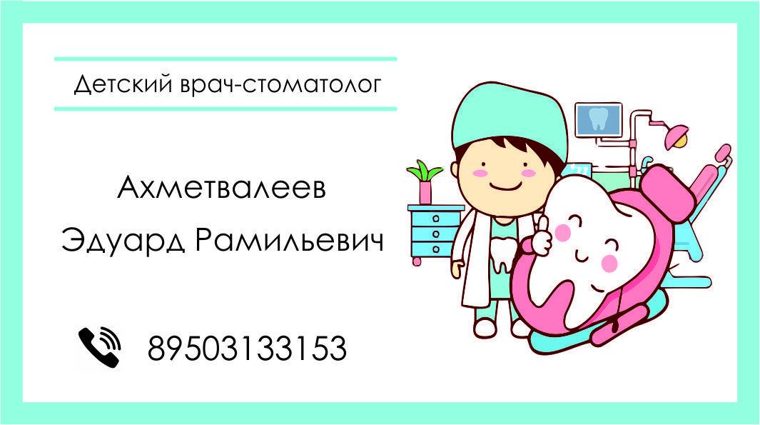 рисунок на визитку стоматолога мебель создается для