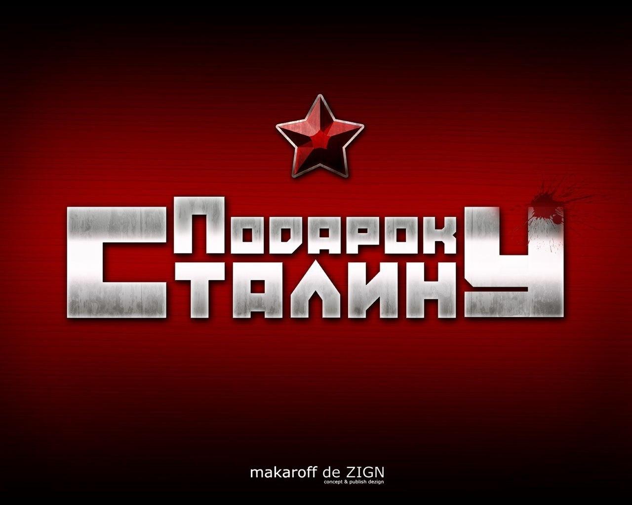 Подарок сталину отзывы