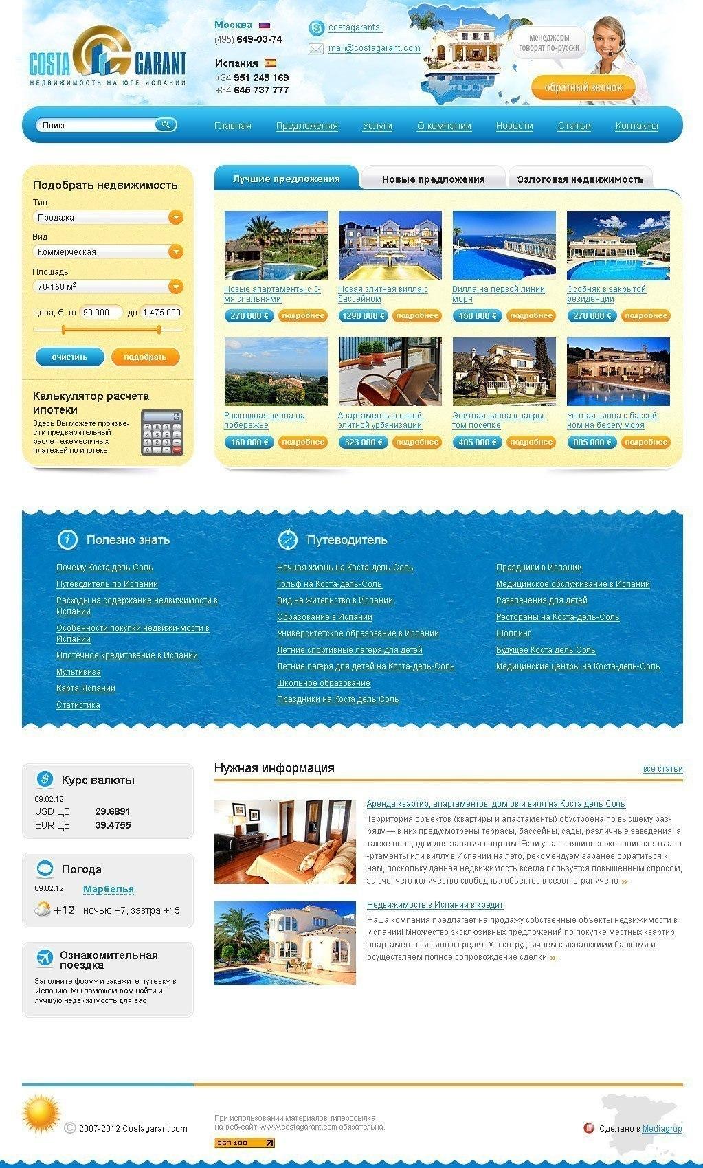 Сайты банков испании недвижимость