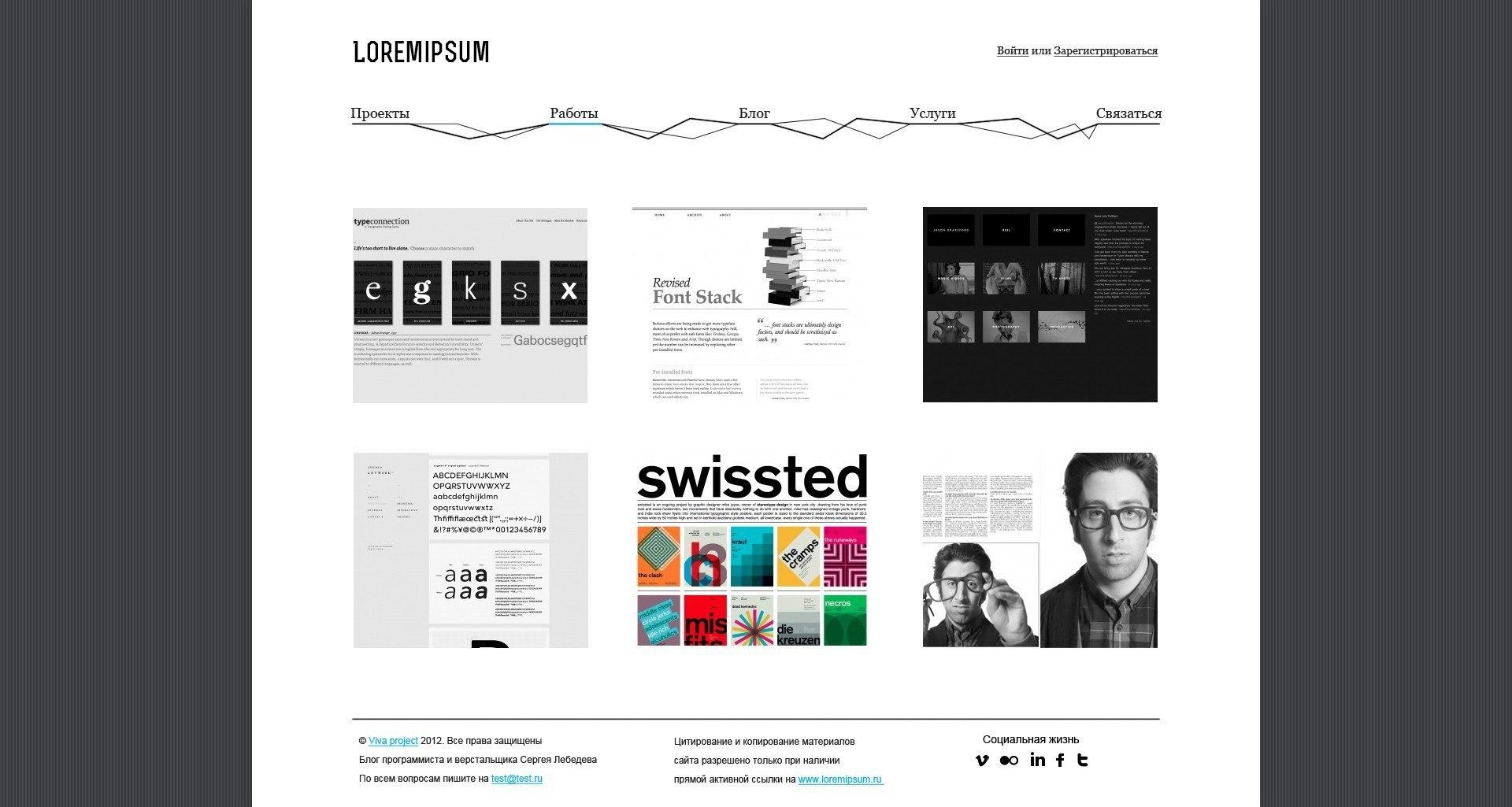 Дизайн блога заказать