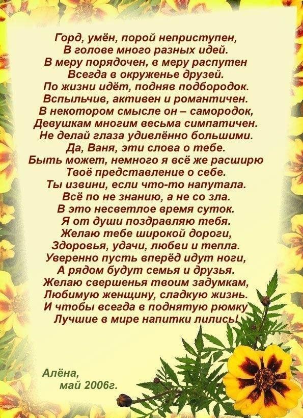 Красивые стихи поздравления мамам на 8 марта
