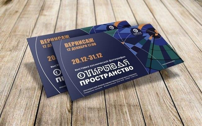 Приглашение на выставки открытки