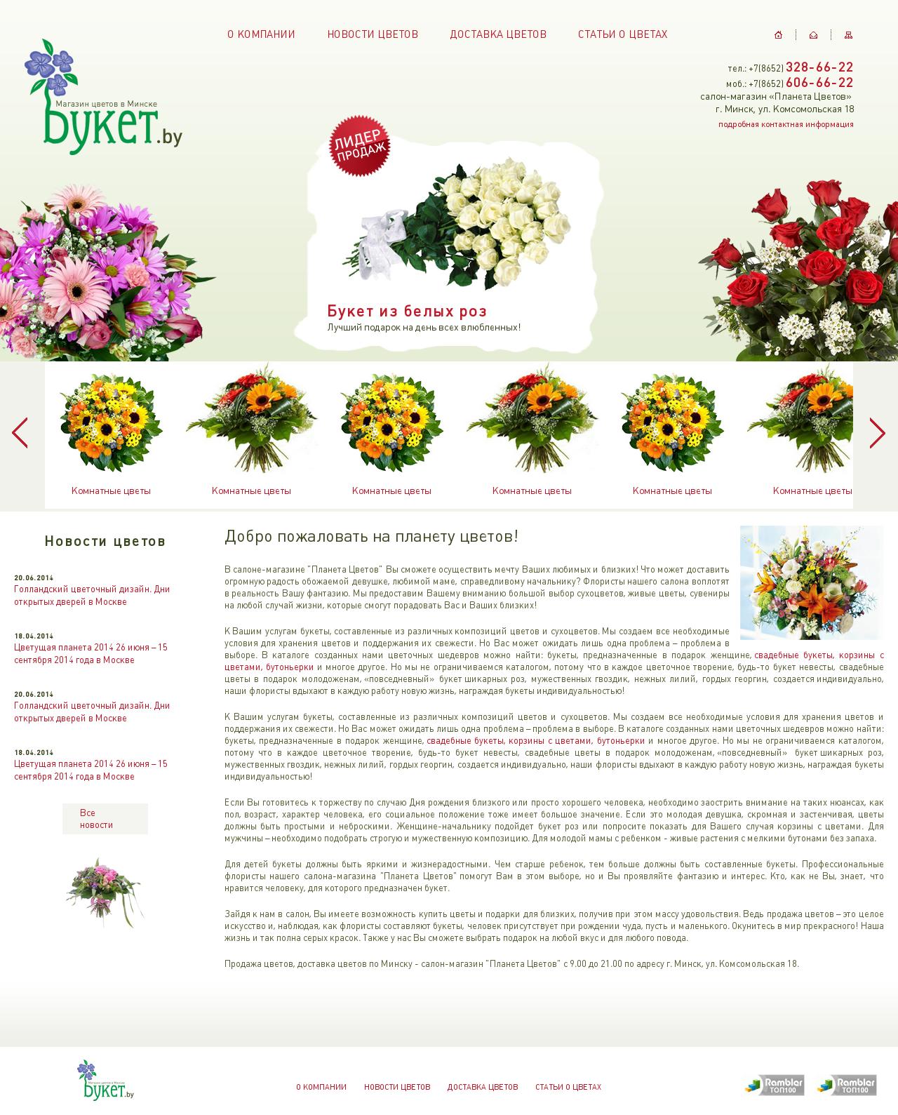 Букета тольятти, магазин цветы описание