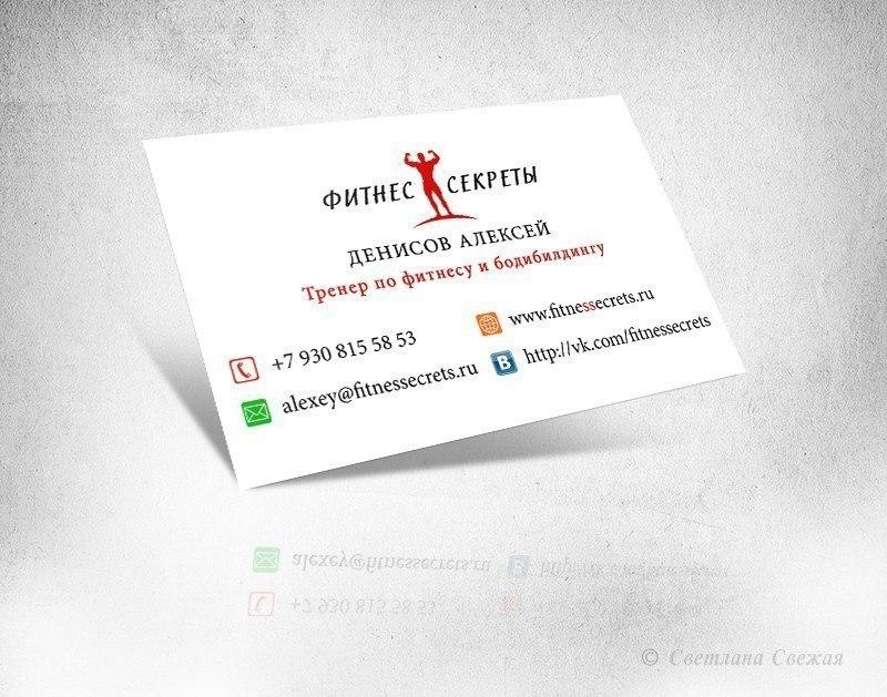 визитки для фитнес инструкторов фото сможете приобрести квартиру