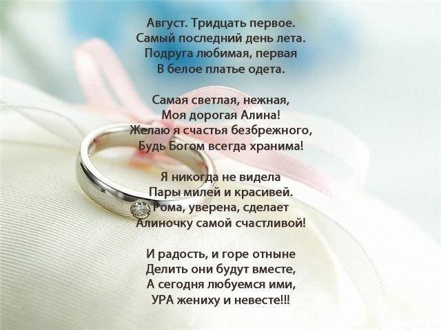 Поздравления со свадьбой лучшей подруге своими словами до слез
