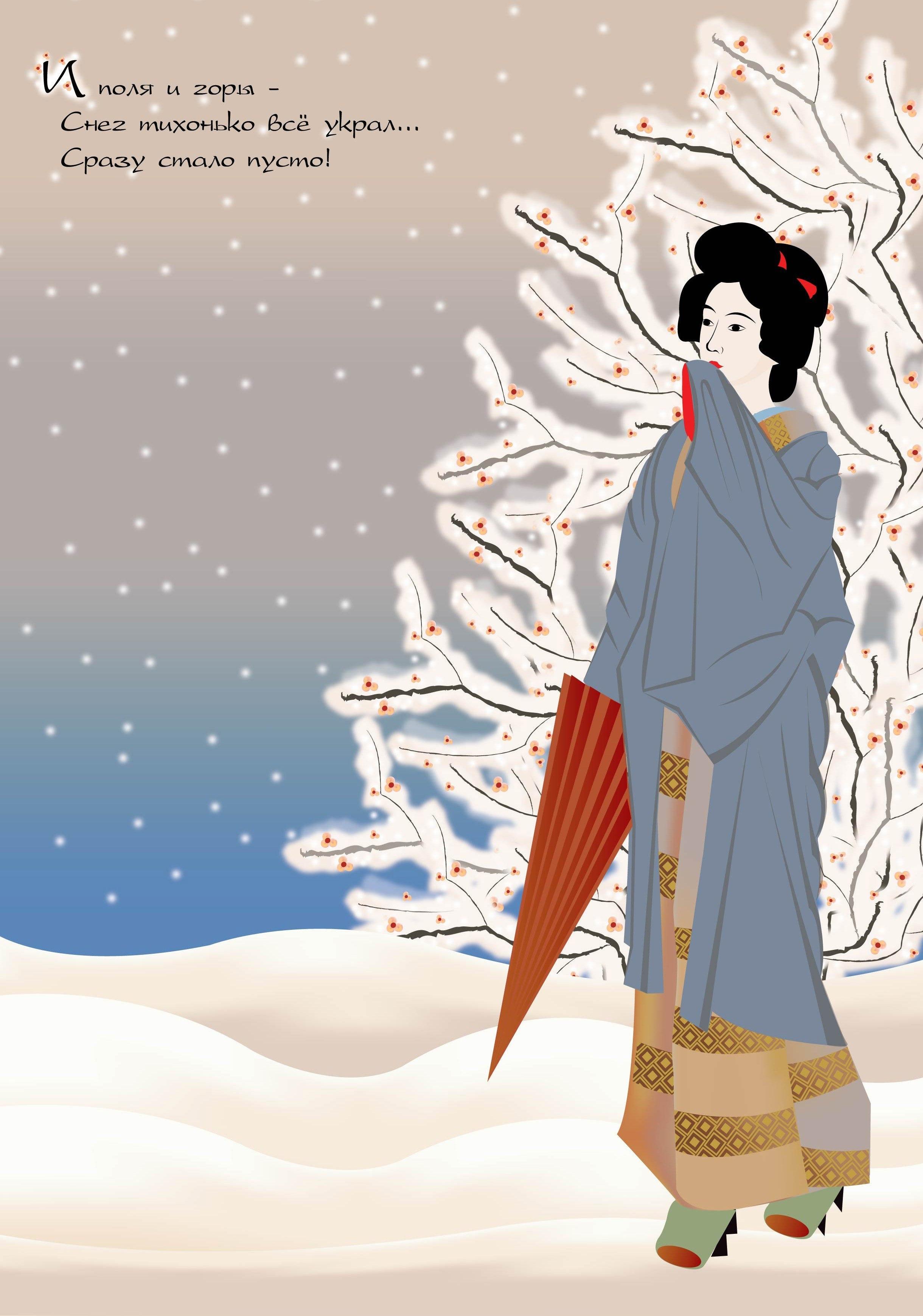 новогодние стихи японские скорее для того
