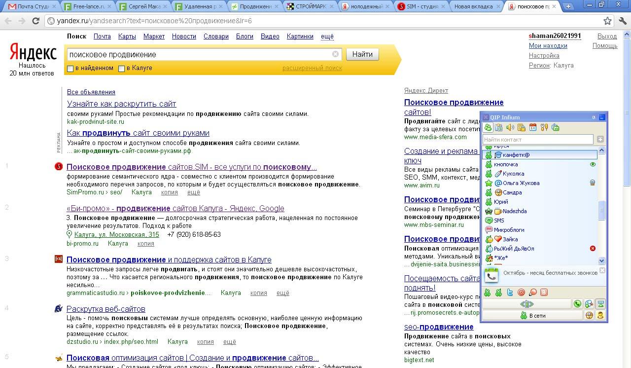 Поисковое продвижение сайта в yandex создание сайта портфолио битрикс