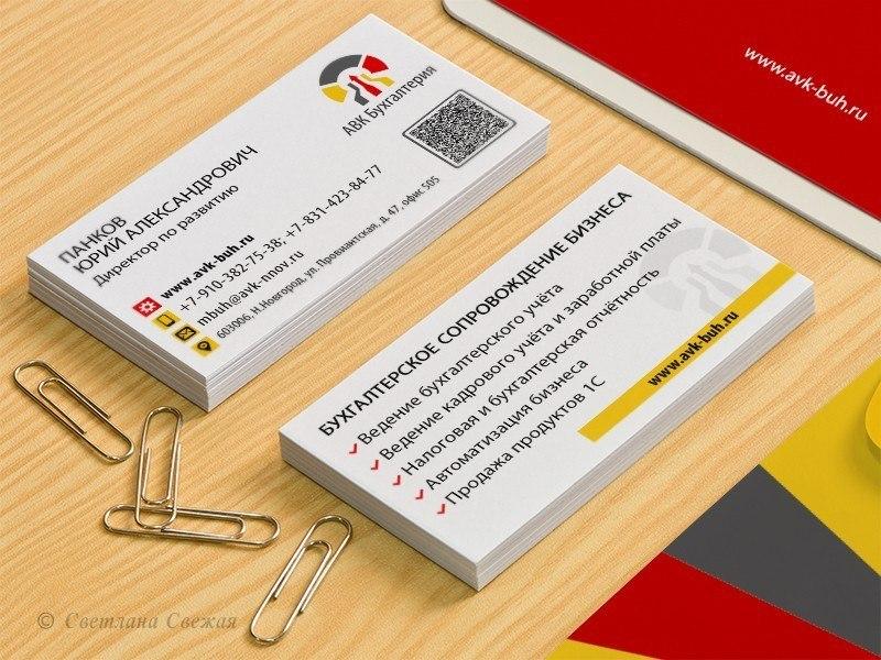Пример визитки бухгалтерских услуг удаленная работа на дому бухгалтер в москве вакансии от прямых работодателей