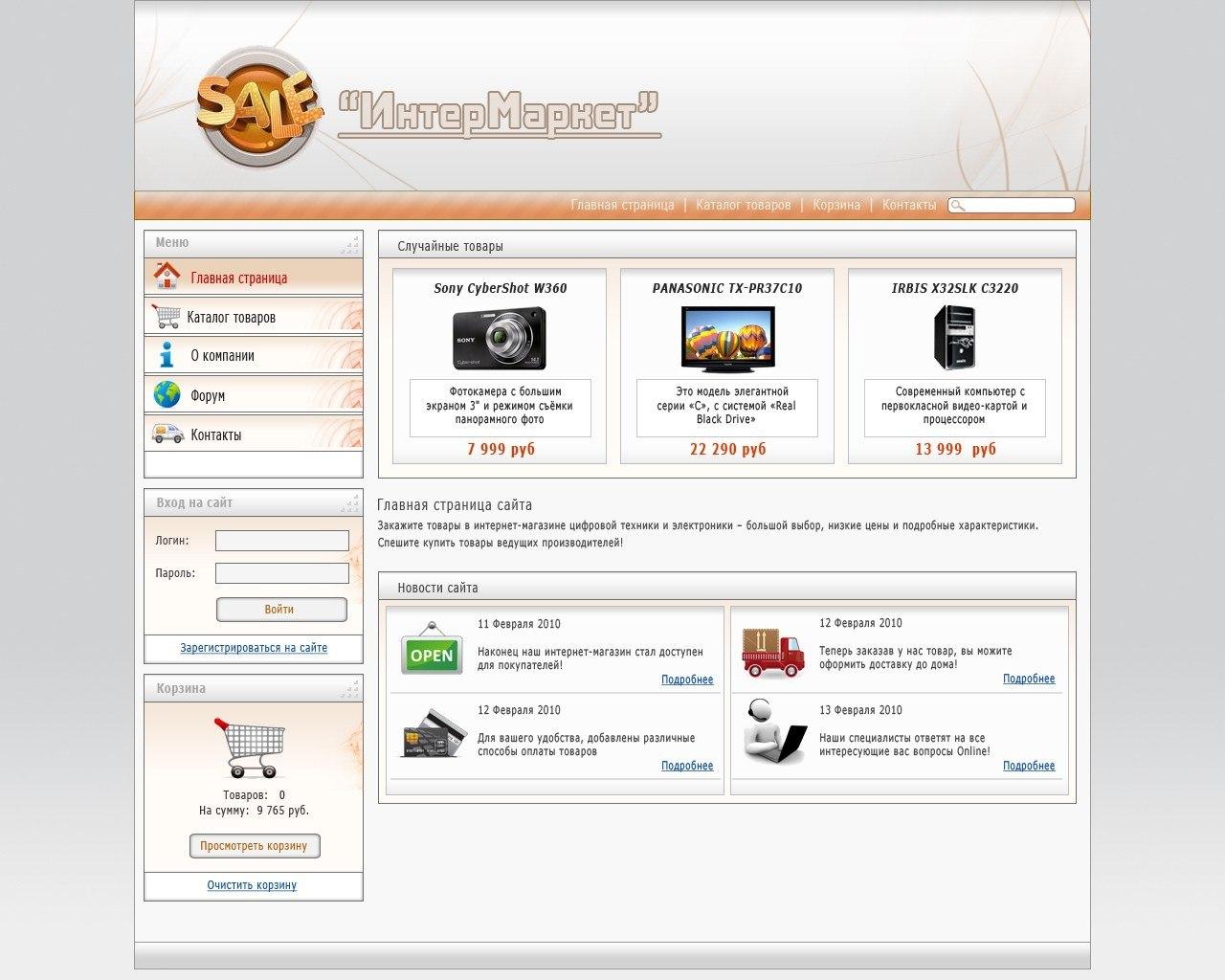 Как создать сайт интернет магазина html