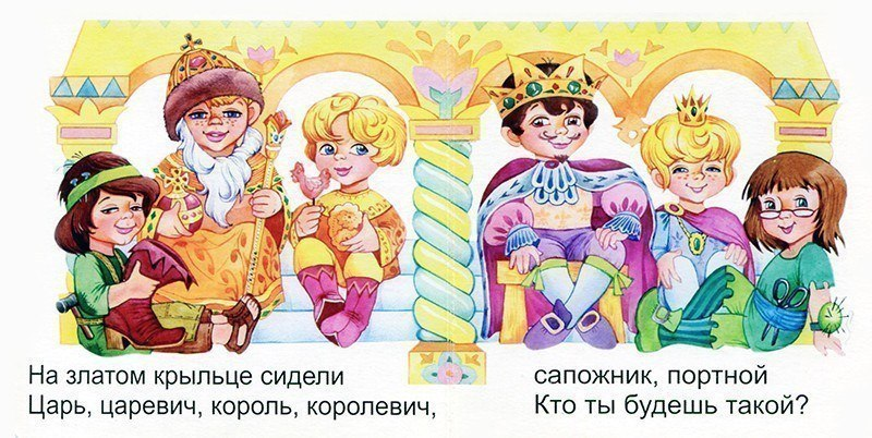 Картинки на златом крыльце сидели