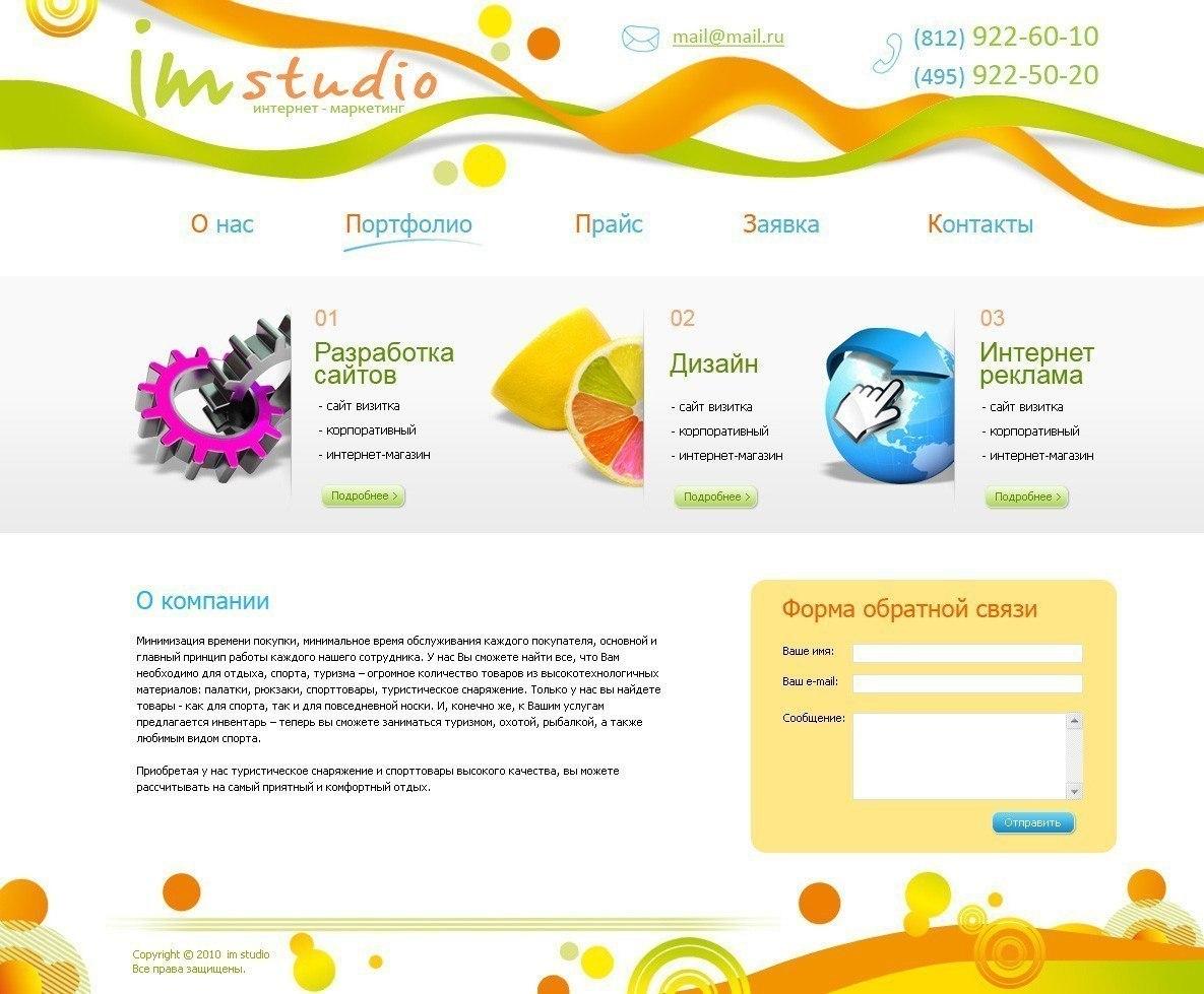 Рейтинг дизайнов сайтов