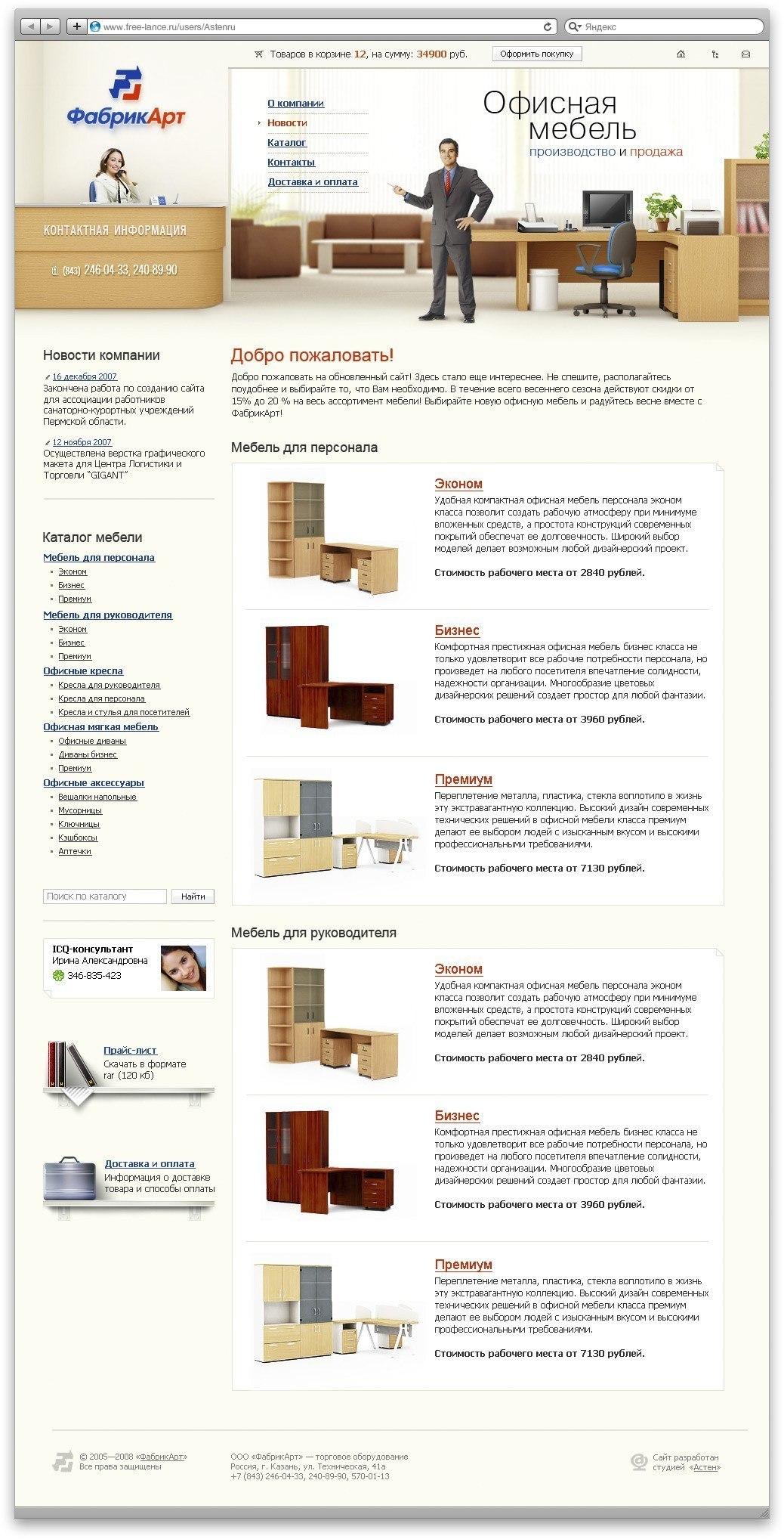 Фабрика дизайн арт