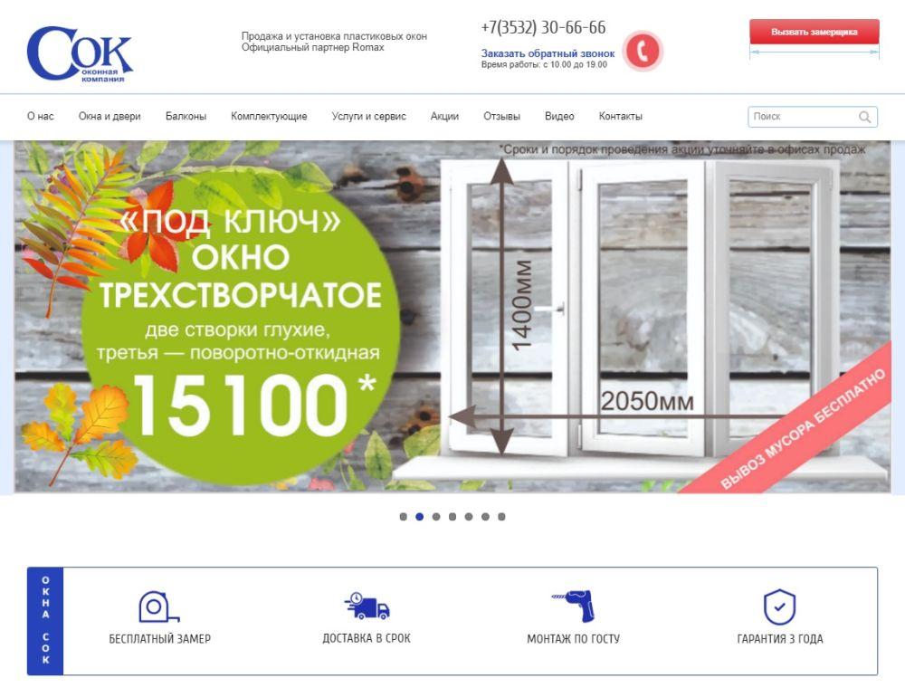 Сайт компании окна создание сайта переводов