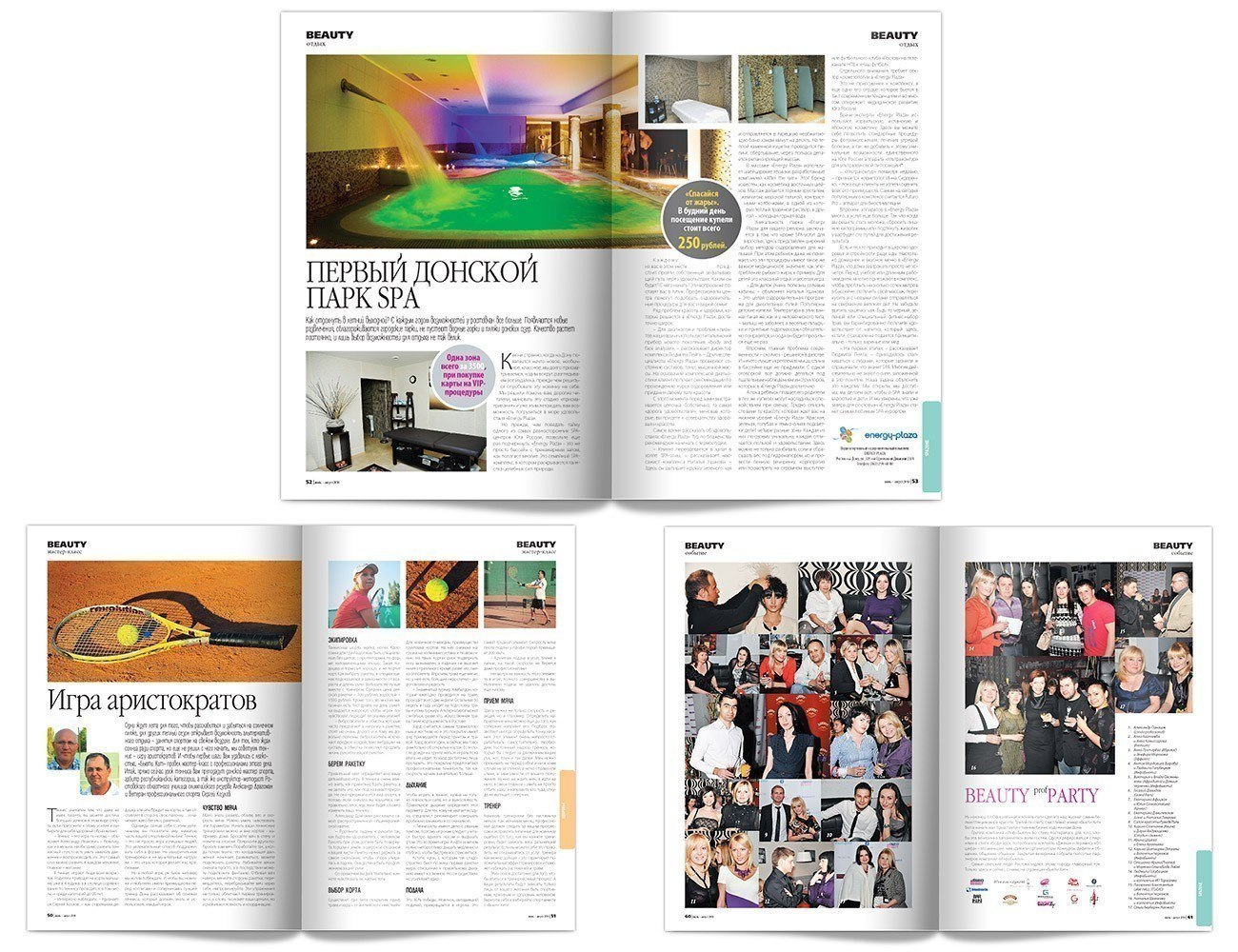 Дизайн верстки журнала