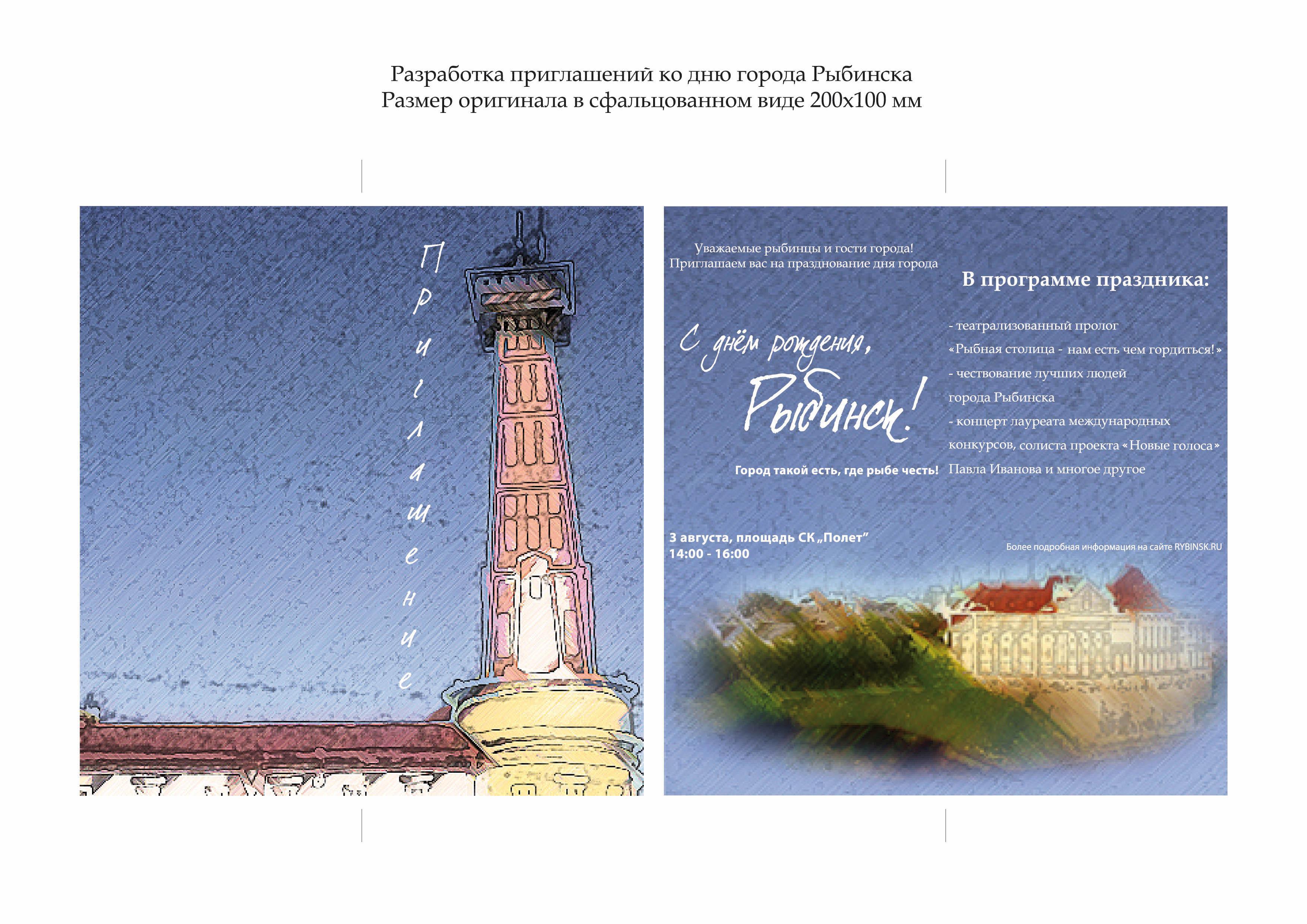 Приглашение открытка на день города