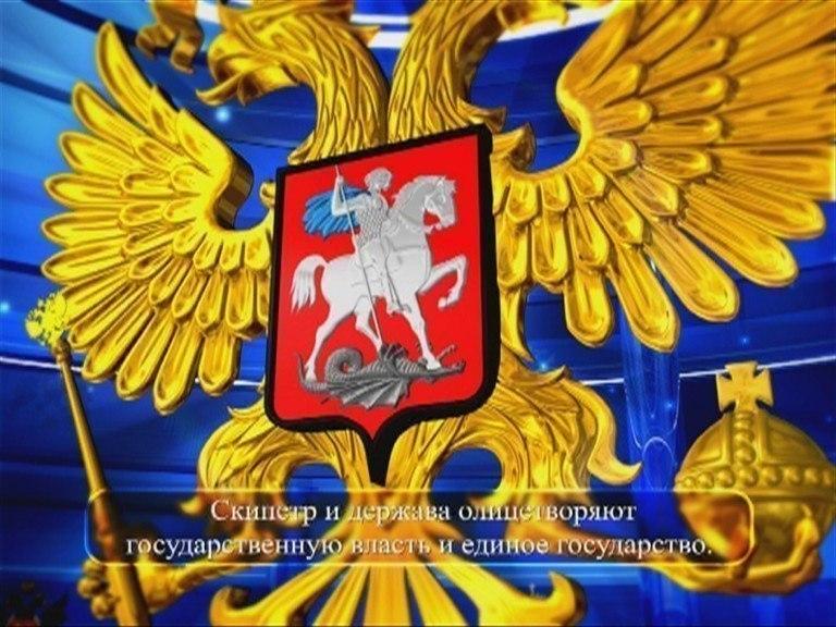 герб россии 3d