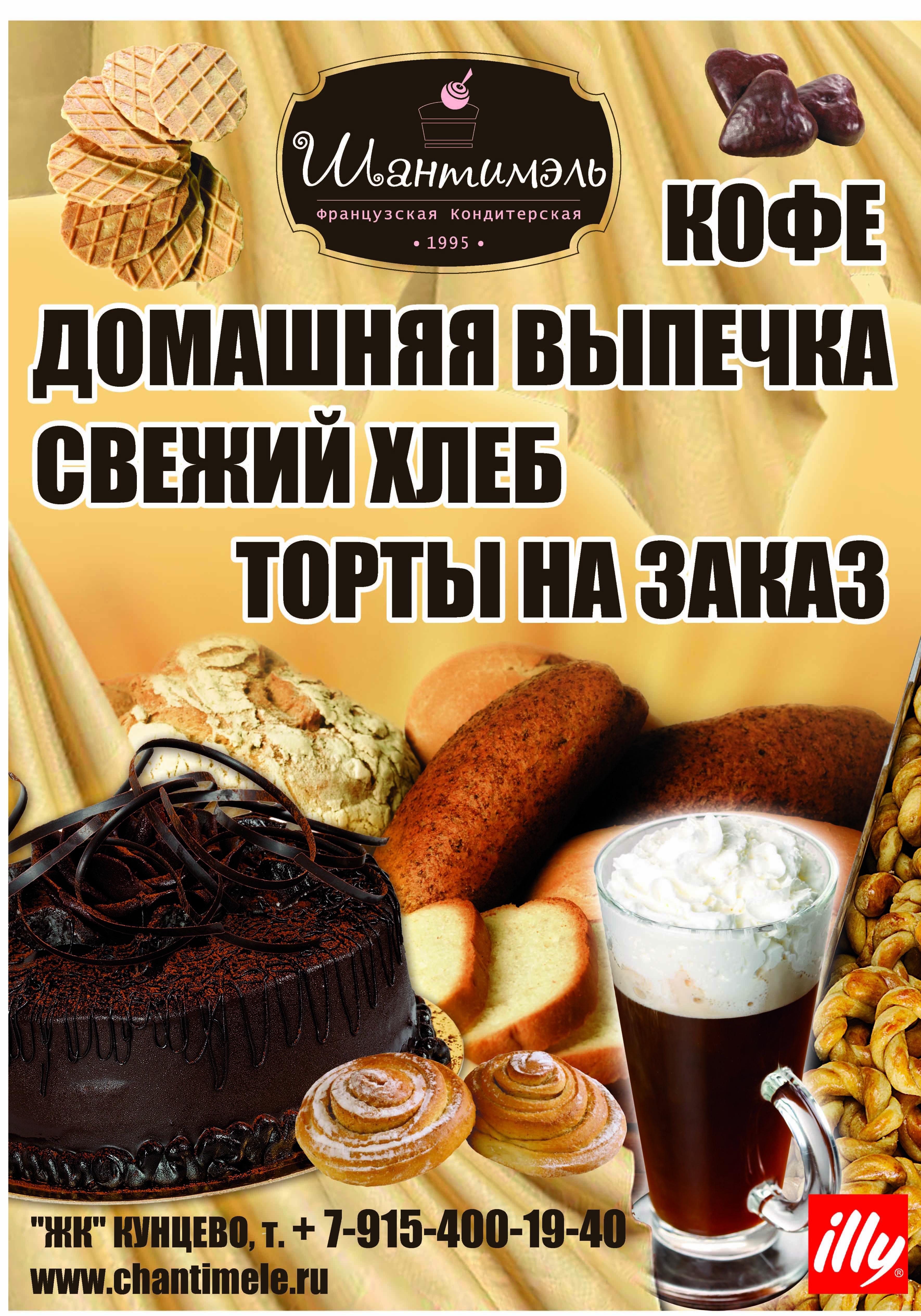 Фото известных пекарен и кондитерских нужного