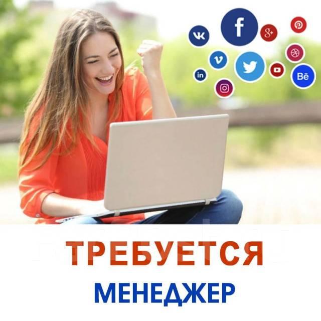 Удаленная работа на дому ежедневные выплаты в москве вакансии удаленная работа на дому с текстом