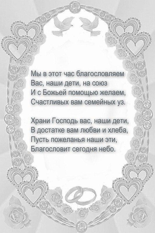 поздравительные стихи на свадьбе сына дожди падают землю