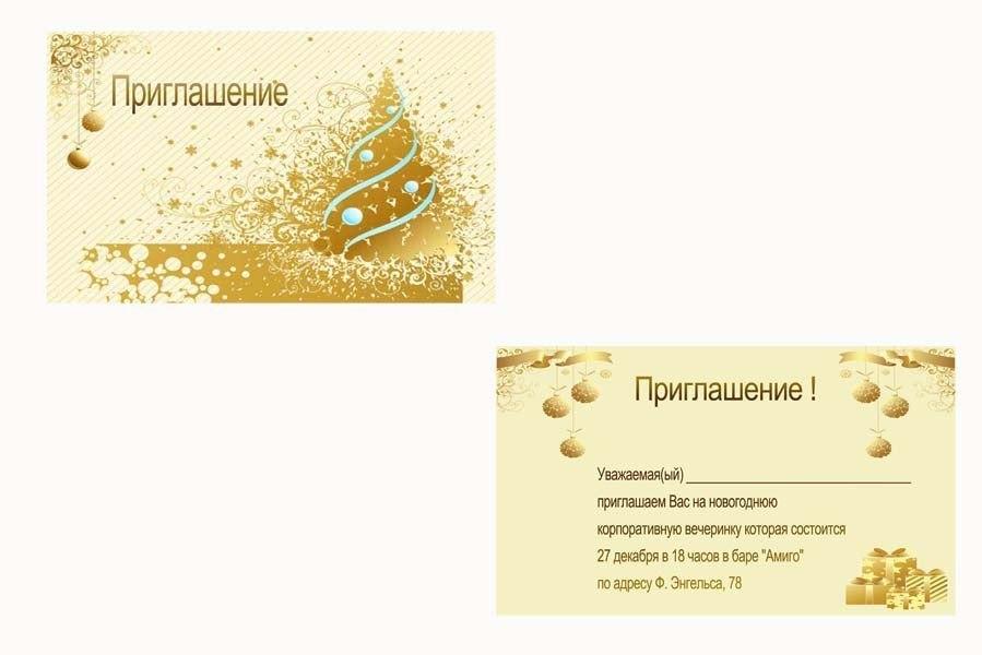 Пригласительные открытки корпоратив, настоящих мужчинах