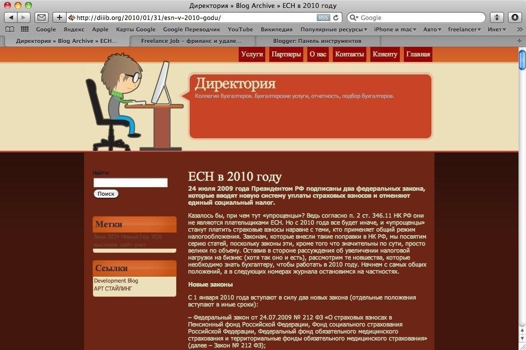Создание директорий сайта сайт компании портал