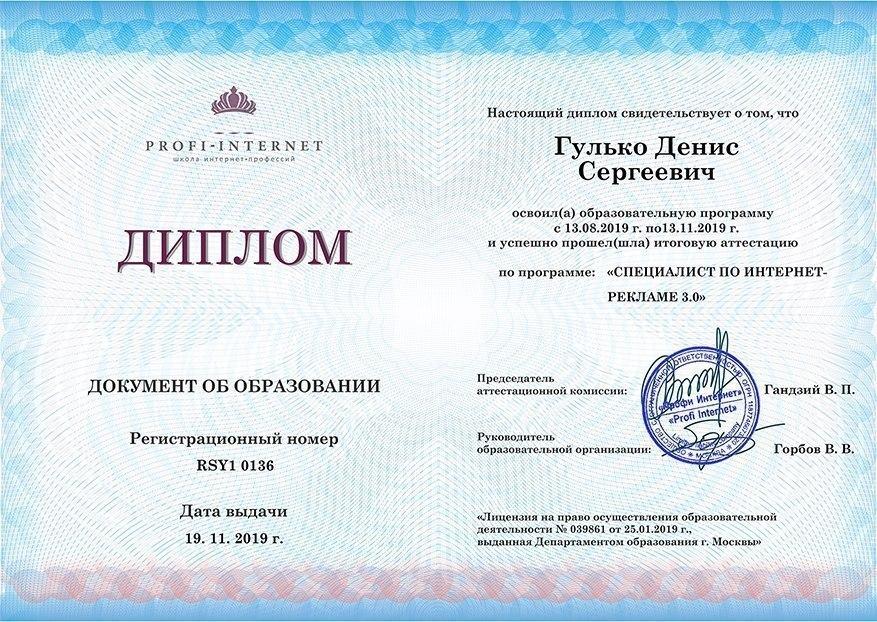 Реклама интернете диплом рекламное агенство Болотная площадь