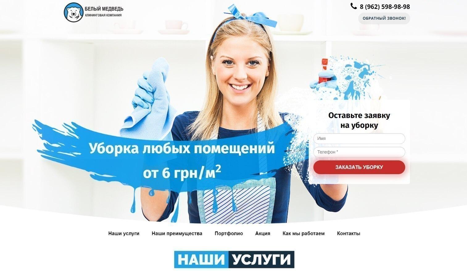 Сайт клининговых компаний сайты создание украина стоимость