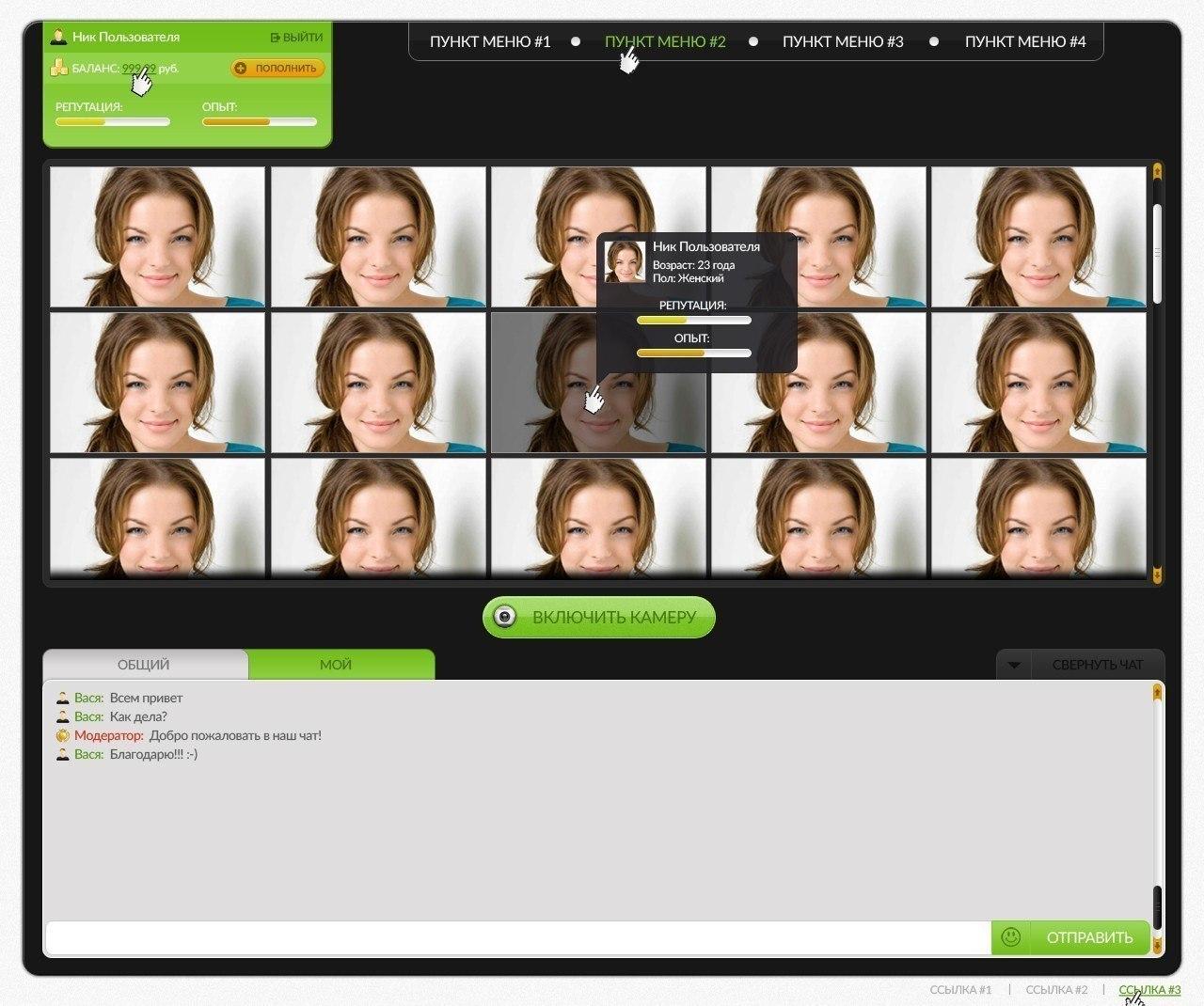 Флеш видеочат - Социальный видео сервис.
