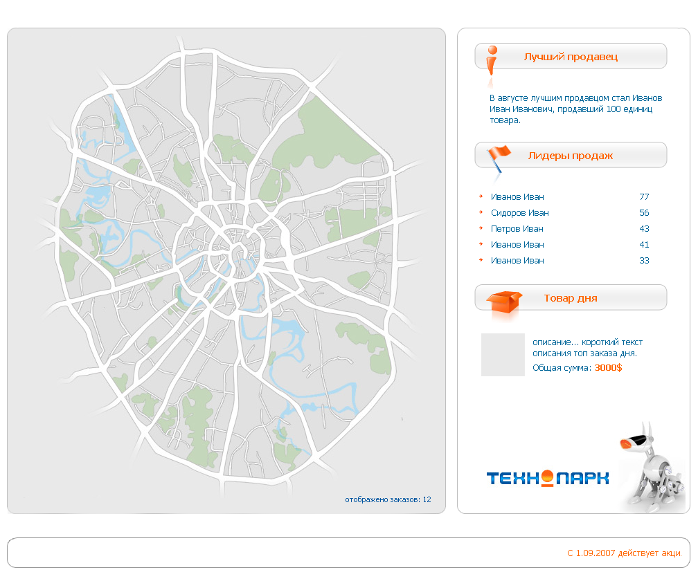 Составить карту в дизайне