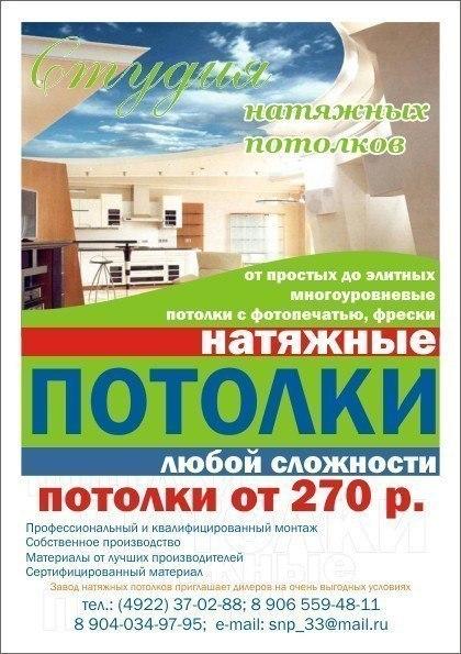 Реклама потолков фото