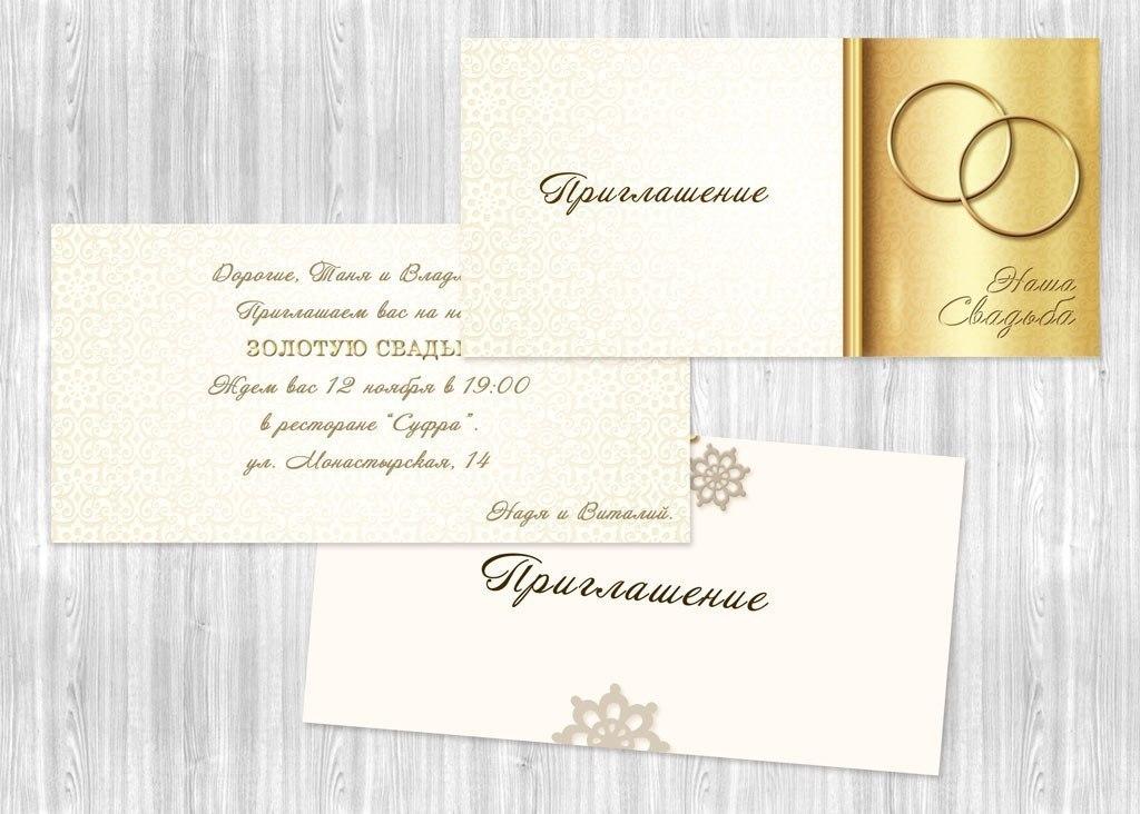 Учителю, золотая свадьба приглашение открытка